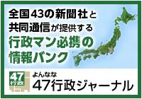 47行政ジャーナル