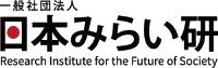 一般社団法人日本みらい研