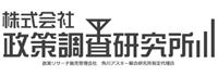 株式会社政策調査研究所